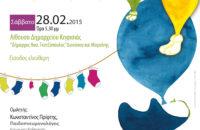 Εκδήλωση: «Συχνά αναπνευστικά προβλήματα και αλλεργίες στα παιδιά»