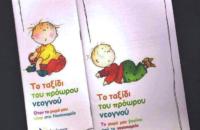Βιβλιαράκια για τους γονείς των προώρων