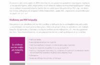 Ενημερωτικό δελτίο του EFCNI για τον αναπνευστικό συγκυτιακό ιό στα ελληνικά