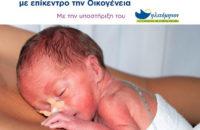 Ημερίδα «Νευροαναπτυξιακή φροντίδα νεογνών με επίκεντρο την οικογένεια»