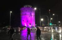 Ο Λευκός Πύργος φωτίστηκε και φέτος στα μωβ για να τιμήσει τους μικρούς μας ήρωες
