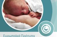 Κυκλοφόρησε η συνοπτική έκδοση των Ευρωπαϊκών Προτύπων στα Ελληνικά