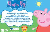 Συνεργασία της Peppa Pig/Entertainment One Licensing με το Ηλιτόμηνον